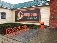 Велопарковка и урна для Минимаркета «Мандарин» (днт Тихая Заводь, НСО)